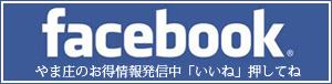 山庄水産のfacebookページ